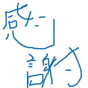 Cocolog_oekaki_2010_01_19_00_09