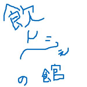 Cocolog_oekaki_2010_01_21_17_43
